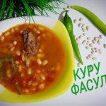 как приготовить фасоль по-турецки Куру фасулье