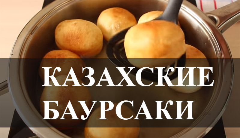 Казахские баурсаки рецепт